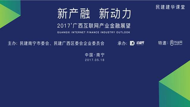 钱盆网:新产融、新动力暨广西互联网产业金融展望