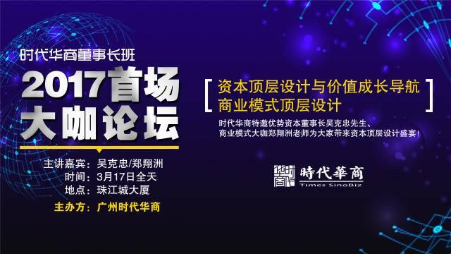 时代华商2017首场大咖论坛